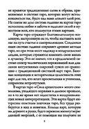 Таро архангелов (78 карт + брошюра с инструкцией) — фото, картинка — 6