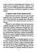 Таро архангелов (78 карт + брошюра с инструкцией) — фото, картинка — 7