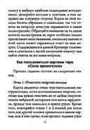 Таро архангелов (78 карт + брошюра с инструкцией) — фото, картинка — 10