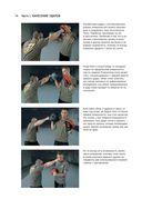 Крав-мага. Система израильского рукопашного боя — фото, картинка — 11