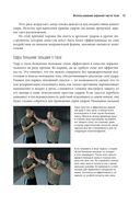 Крав-мага. Система израильского рукопашного боя — фото, картинка — 12