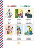 Английский словарь для малышей в картинках — фото, картинка — 8