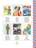 Английский словарь для малышей в картинках — фото, картинка — 9