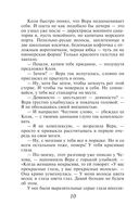 Тень доктора Кречмера (м) — фото, картинка — 10