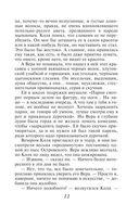 Тень доктора Кречмера (м) — фото, картинка — 11