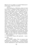 Тень доктора Кречмера (м) — фото, картинка — 12