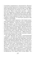 Тень доктора Кречмера (м) — фото, картинка — 13