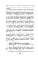 Тень доктора Кречмера (м) — фото, картинка — 14