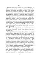 Тень доктора Кречмера (м) — фото, картинка — 8