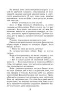 Тень доктора Кречмера (м) — фото, картинка — 9