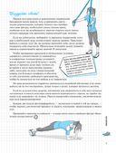 Мой блокнот. Фитнес — фото, картинка — 8