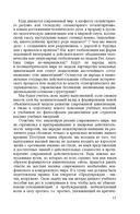Философия — фото, картинка — 11
