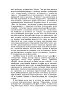 Философия — фото, картинка — 6