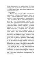 Приключения Гекльберри Финна — фото, картинка — 13