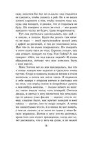 Приключения Гекльберри Финна — фото, картинка — 7