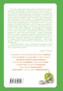 Диета быстрого метаболизма. Как ускорить обмен веществ не считая калорий — фото, картинка — 15