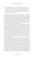 Благотворные настрои. Здоровье, богатство, отношения. Большая энциклопедия доктора Блаво — фото, картинка — 12
