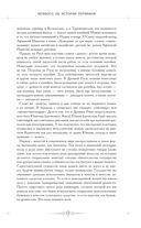 Благотворные настрои. Здоровье, богатство, отношения. Большая энциклопедия доктора Блаво — фото, картинка — 14