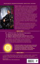 Благотворные настрои. Здоровье, богатство, отношения. Большая энциклопедия доктора Блаво — фото, картинка — 16