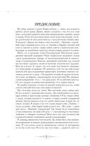 Благотворные настрои. Здоровье, богатство, отношения. Большая энциклопедия доктора Блаво — фото, картинка — 5