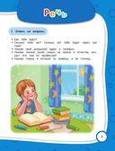 Тесты-задания: для детей 6-7 лет. Готов ли я к школе? — фото, картинка — 3