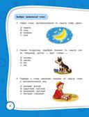 Тесты-задания: для детей 6-7 лет. Готов ли я к школе? — фото, картинка — 4