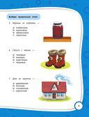 Тесты-задания: для детей 6-7 лет. Готов ли я к школе? — фото, картинка — 5