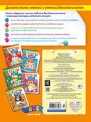 Тесты-задания: для детей 6-7 лет. Готов ли я к школе? — фото, картинка — 7
