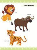 У царстве звяроў, птушак i раслiн — фото, картинка — 4
