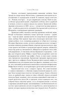 Илиада — фото, картинка — 9