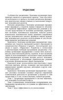 Экономика организации (предприятия). Практикум — фото, картинка — 3
