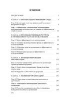 Экономика организации (предприятия). Практикум — фото, картинка — 5
