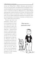 Сила разума для детей — фото, картинка — 8