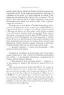 PIXAR. Перезагрузка. Гениальная книга по антикризисному управлению — фото, картинка — 13