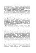 PIXAR. Перезагрузка. Гениальная книга по антикризисному управлению — фото, картинка — 9