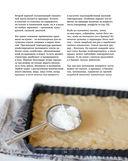 Пироговедение для начинающих — фото, картинка — 12