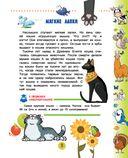 Животные для малышей — фото, картинка — 11