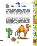 Животные для малышей — фото, картинка — 13