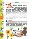 Животные для малышей — фото, картинка — 4