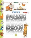 Животные для малышей — фото, картинка — 10