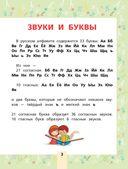Все правила русского языка для начальной школы — фото, картинка — 3