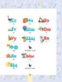 Все правила русского языка для начальной школы — фото, картинка — 5