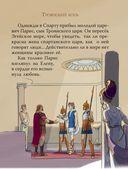 Мифы Древней Греции для детей — фото, картинка — 11