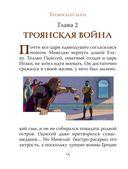 Мифы Древней Греции для детей — фото, картинка — 14