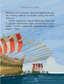 Мифы Древней Греции для детей — фото, картинка — 15