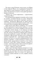 Шестерка воронов — фото, картинка — 11