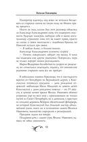 Матильда. Тайна Дома Романовых — фото, картинка — 9