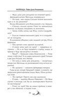Матильда. Тайна Дома Романовых — фото, картинка — 10
