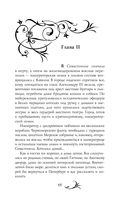 Матильда. Тайна Дома Романовых — фото, картинка — 12