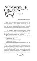 Матильда. Тайна Дома Романовых — фото, картинка — 2